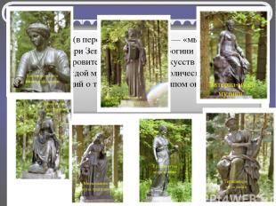 Каллиопа - муза эпической поэзии Клио-муза истории Мельпомена-муза трагедии Терп