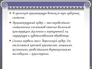 В греческой архитектуре возникло три ордерных системы. Архитектурный ордер – это