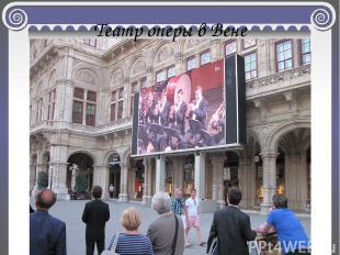 Театр оперы в Вене