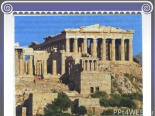 Высшее достижение древнегреческой архитектуры связаны с ансамблем Акрополя – общ