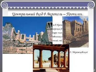 Центральный вход в Акрополь – Пропилеи. Мне будет вечно дорог день, когда вступи