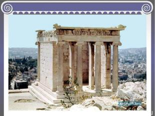 С юга пропилеи уравновешивал лёгкий и изящный храм Ники Аптерос (Бескрылой) – бо