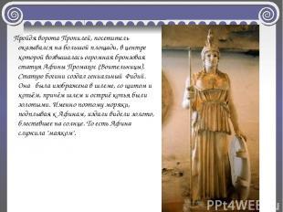 Пройдя ворота Пропилей, посетитель оказывался на большой площади, в центре котор