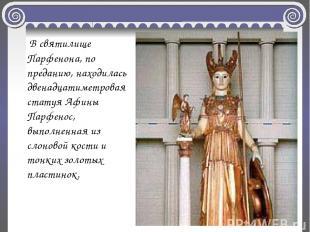 В святилище Парфенона, по преданию, находилась двенадцатиметровая статуя Афины П
