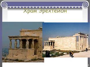 На северном склоне холма находится главное святилище Акрополя – храм Эрехтейон.