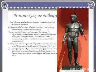 В поисках человека Всем известна легенда о бродяге Диогене, который с фонарём в