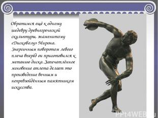 Обратимся ещё к одному шедевру древнегреческой скульптуры, знаменитому «Дискобол