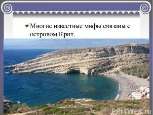 Многие известные мифы связаны с островом Крит. Тезей убил страшное чудовище в ви