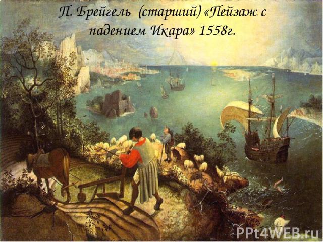 П. Брейгель (старший) «Пейзаж с падением Икара» 1558г.
