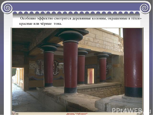 Особенно эффектно смотрятся деревянные колонны, окрашенные в тёпло-красные или чёрные тона.
