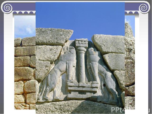 Не меньшую известность среди памятников эгейского искусства получили Львиные ворота в городе Микены на полуострове Пелопонес. Они служили центральным входом в крепость Микен и были сложены из трёх огромных каменных глыб. Над воротами расположена тре…