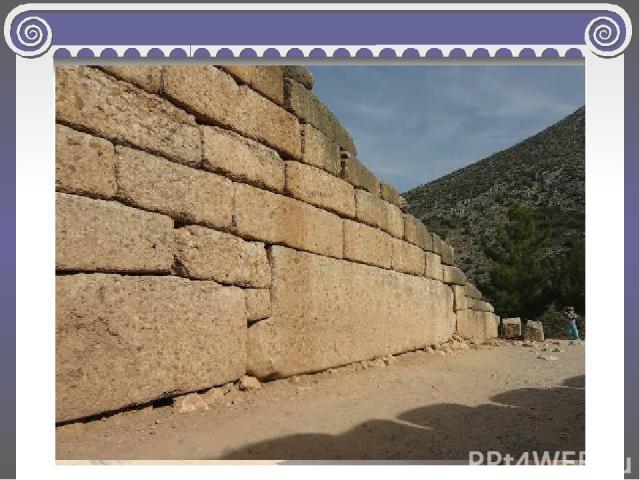 Стены городов складывались из таких же каменных глыб, щели между ними заполнялись глиной и мелкими камнями. Такую кладку называли циклопической, поскольку греки считали, что её создали легендарные одноглазые великаны – циклопы.