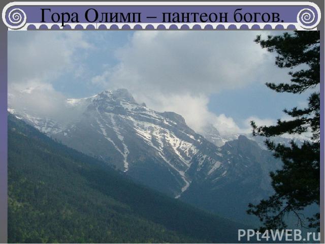 Гора Олимп – пантеон богов.