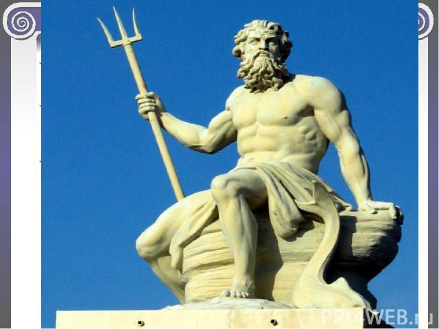Посейдон (у римлян Нептун) был греческим богом моря. Его изображают в облике властного бородатого мужчины, чем-то похожего на Зевса, с трезубцем в руке. Несмотря на то что он отождествляется с морским царством, само имя Посейдон означает