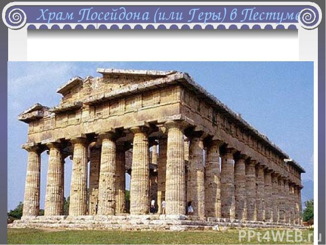 Храм Посейдона (или Геры) в Пестуме