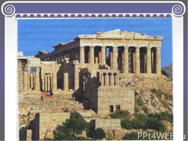 Высшее достижение древнегреческой архитектуры связаны с ансамблем Акрополя – общественного и культурного центра Афинского государства, созданного в классическую эпоху, в V в. до н. э.