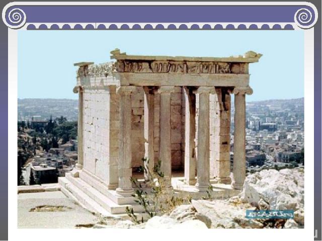 С юга пропилеи уравновешивал лёгкий и изящный храм Ники Аптерос (Бескрылой) – богини Победы.