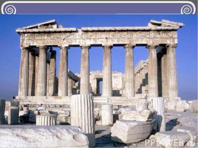 Чуть правее от Пропилей находится главный храм Акрополя – Парфенон, посвящённый богине Афине – покровительнице города. Он находится на самом высоком холме, поэтому виден из любой точки Акрополя и города.
