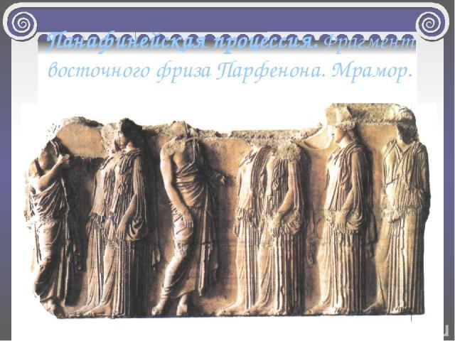 Панафинейская процессия. Фрагмент восточного фриза Парфенона. Мрамор.