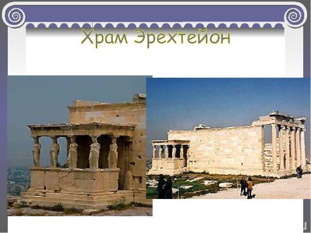 На северном склоне холма находится главное святилище Акрополя – храм Эрехтейон. Он был создан позднее Парфенона и воздвигнут в честь Афины и Посейдона на том месте, где, по преданию, проходил спор за обладание Аттикой.