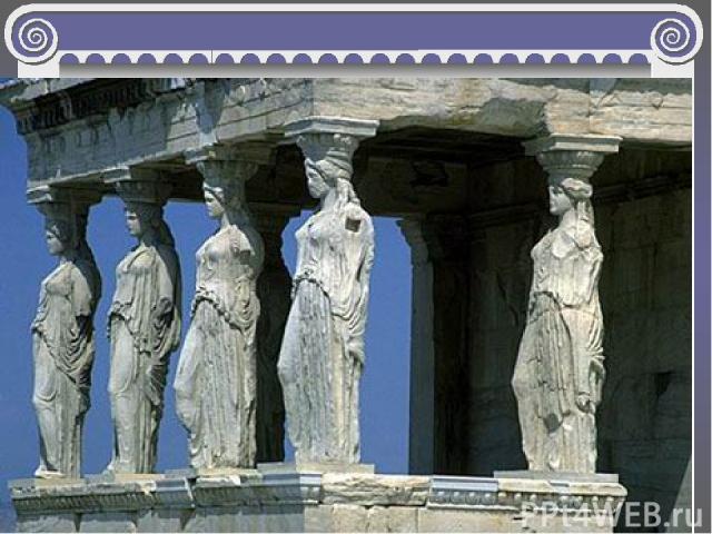 Храм украшают скульптуры кариатид – девушек, торжественно поддерживающих карниз, заменяя колонны. Их фигуры величавы и спокойны, красивые складки одежды драпируют стройные тела.