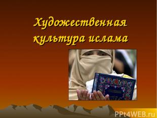 Художественная культура ислама