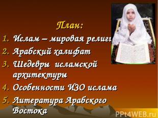 План: Ислам – мировая религия Арабский халифат Шедевры исламской архитектуры Осо
