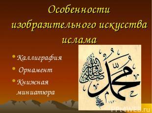 Особенности изобразительного искусства ислама Каллиграфия Орнамент Книжная миниа