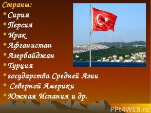 Страны: Сирия Персия Ирак Афганистан Азербайджан Турция государства Средней Азии
