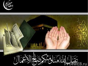Ислам – мировая религия «Ислам» - «покорность», «подчинение» - абсолютная вера в