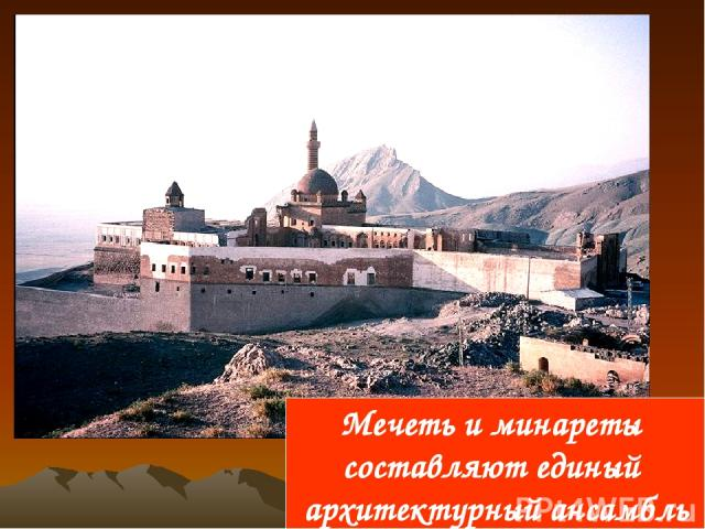 Мечеть и минареты составляют единый архитектурный ансамбль