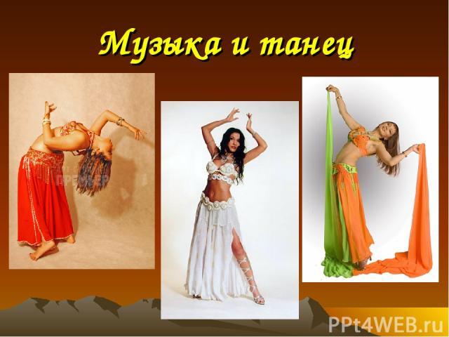 Музыка и танец