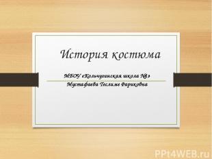 История костюма МБОУ «Кольчугинская школа №1» Мустафаева Теслиме Фариковна