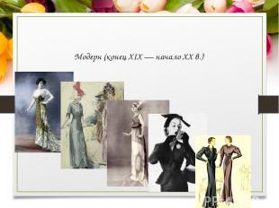 Модерн (конец XIX — начало XX в.)