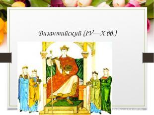 Византийский (IV—X вв.)