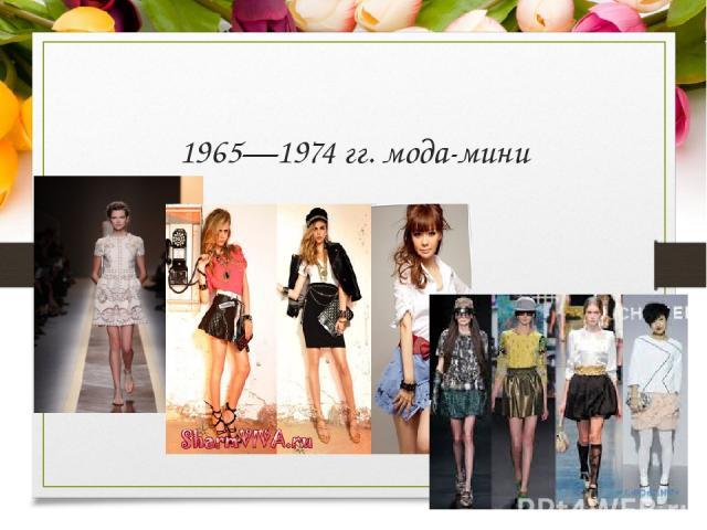 1965—1974 гг.мода-мини