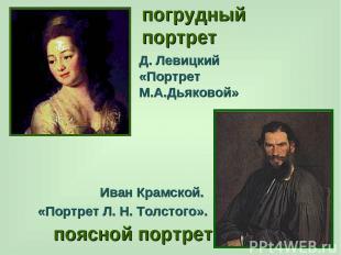 Д. Левицкий «Портрет М.А.Дьяковой» погрудный портрет Иван Крамской. «Портрет Л.