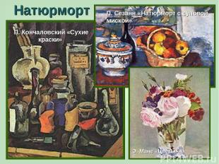 Натюрморт П. Кончаловский «Сухие краски» П. Сезанн «Натюрморт с суповой миской»