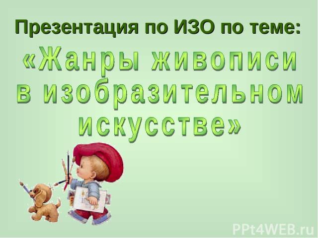 Презентация по ИЗО по теме: