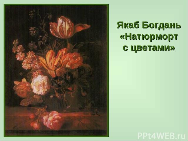 Якаб Богдань «Натюрморт с цветами»