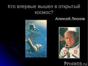 Кто впервые вышел в открытый космос?