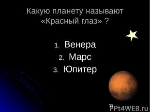 Какую планету называют «Красный глаз» ? Венера Марс Юпитер