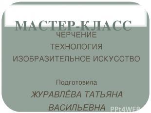 МАСТЕР-КЛАСС ЧЕРЧЕНИЕ ТЕХНОЛОГИЯ ИЗОБРАЗИТЕЛЬНОЕ ИСКУССТВО Подготовила ЖУРАВЛЁВА