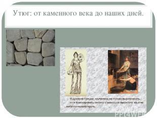 Утюг: от каменного века до наших дней.