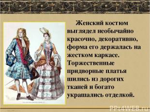 Женский костюм выглядел необычайно красочно, декоративно, форма его держалась на