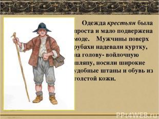 Одежда крестьян была проста и мало подвержена моде. Мужчины поверх рубахи надева