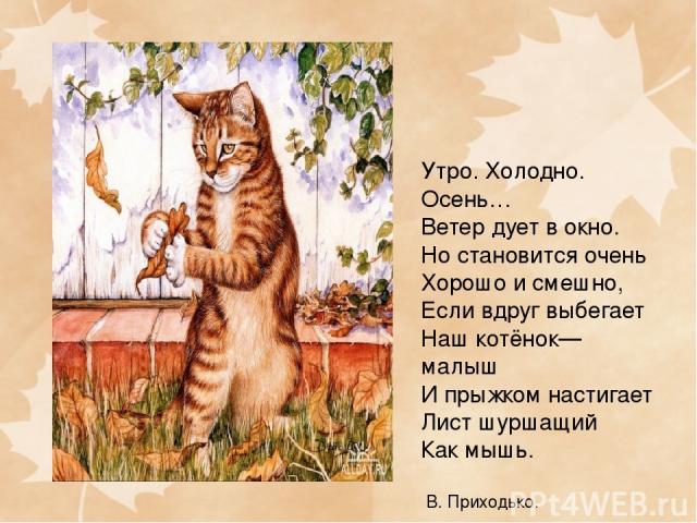 стих про осень смешной очень узнать
