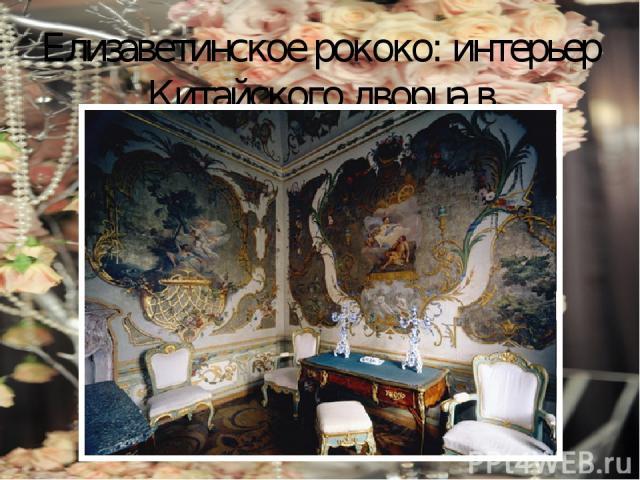 Елизаветинское рококо: интерьер Китайского дворца в Ораниенбауме.