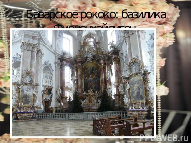 Баварское рококо: базилика Фирценхайлиген.
