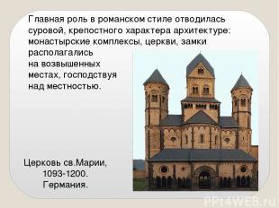 Церковь св.Марии, 1093-1200. Германия. Главная роль в романском стиле отводилась
